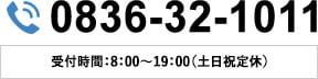 tel:0836-32-1011